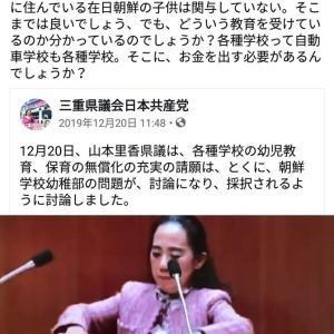 「ヘイト」の正体 【県議に差別主義者認定される戦慄】