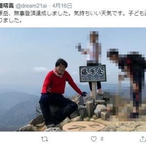 県会議員が休校二日目(木曜日)に子供と登山&温泉 これで良いのか不急不要の外出控える