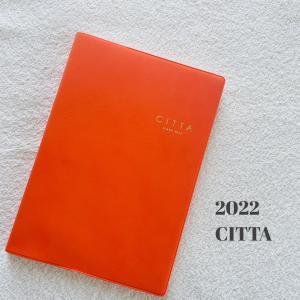 2022年CITTAはマンダリンオレンジ^ ^