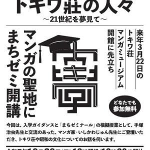 第一回トキワ荘大學まちゼミナール