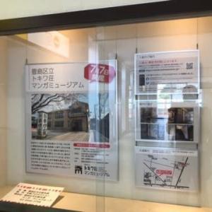 椎名町駅ギャラリー