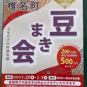 椎名町豆まき会