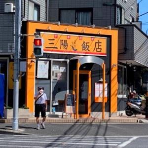 武蔵中原 三陽飯店