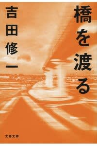 吉田修一 橋を渡る