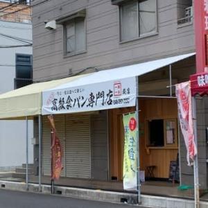 高級食パン専門店 一期一会蕨店