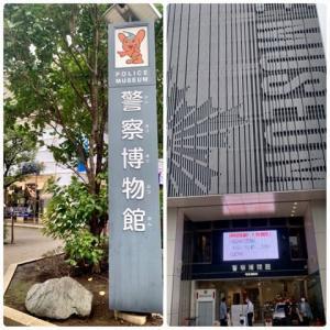 警視庁 警察博物館(ポリスミュージアム)