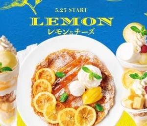 デニーズ レモン&チーズ