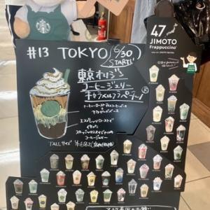 スタバ47JIMOTOフラペチーノ  東京 オリジン コーヒー ジェリー キャラメル フラペチーノ