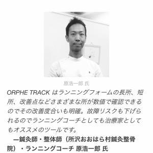 ORPHE  TRACKアンバサダーに就任しました