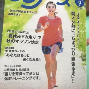 月刊ランナーズ9月号にて夏場のトレーニングとケアについてお話させて頂きました