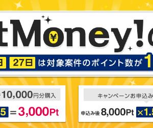 GetMoney! 本日は対象広告のポイントが1.5倍となるGetMoney!の日 「Yahoo!ショッピング」はなんと1.65%還元です