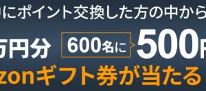 ポイントタウン Amazonギフト券5万円分、500円分が601名様に当たるキャンペーン