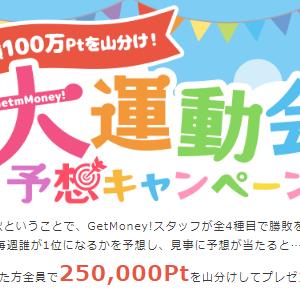 GetMoney! 100万ポイント山分け スタッフによる運動会予想キャンペーン 第3弾開催中