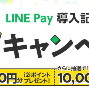 i2iポイント LINE Pay 残高への交換でもれなく100円、抽選で10,000円が当たる