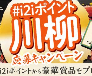 i2iポイント 伊勢海老・タラバガニがもらえる川柳コンテスト