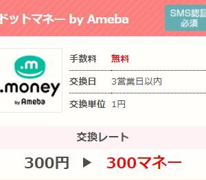 えんためねっと 交換先にドットマネーが追加されました 300円から交換できます