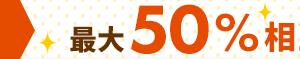 本日まで ebookjapanで集英社の漫画購入で最大50%が戻ってきます