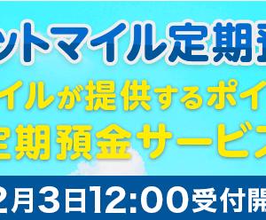 ネットマイル「定期預金」が明日(12/3)スタート