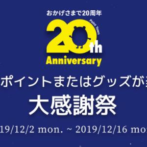 ポイントタウン 20万円相当のポイントが当たる20周年記念大感謝祭