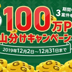GetMoney!からのクリスマスプレゼント 100万ポイント山分けキャンペーン