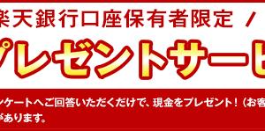 楽天銀行 クリックで円がもらえる「現金プレゼントサービス」 更新されてます