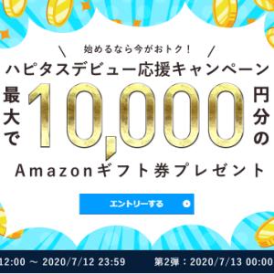 ハピタス 最大1万円分のAmazonギフト券が当たる「ハピタスデビュー応援キャンペーン」 第2弾開催中