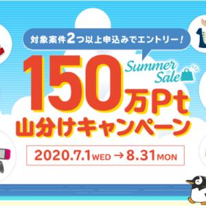 GetMoney! 150万ポイント山分けキャンペーン