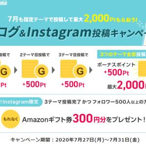 GetMoney! 最大2,000ポイントもらえる「ブログ&Instagram投稿キャンペーン」