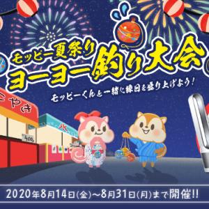 モッピー 総額60万円相当が当たる「モッピー夏祭り」
