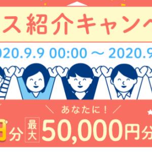 ハピタス 最大5万円分のポイントがもらえる紹介キャンペーン