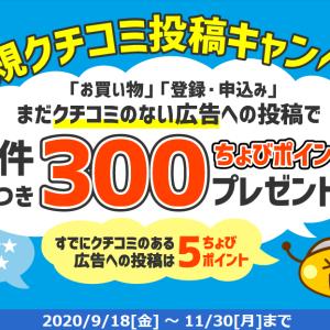 ちょびリッチ クチコミ投稿1件で150円分のポイントがもらえるチャンス