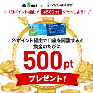 i2iポイント 今月もポイント交換で50円のボーナスをゲット