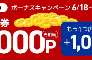ライフメディア 「楽天証券」ともう1つ広告利用で《1,000円相当のポイント》プレゼントキャンペーン