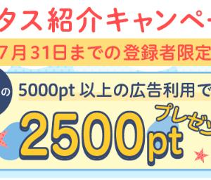 ハピタス 新規登録で2,500円分のポイントがもらえるチャンス