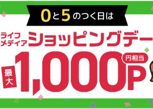 ライフメディア 本日はショッピング利用で1,000円分のボーナスがもらえるチャンス