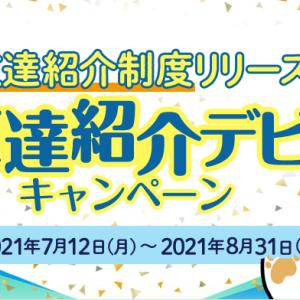 アメフリ 最大100万円分のボーナスがもらえる友達紹介デビューキャンペーン