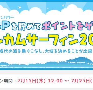 ポイントインカム 夏休み特別企画「インカムサーフィン2021」開催中