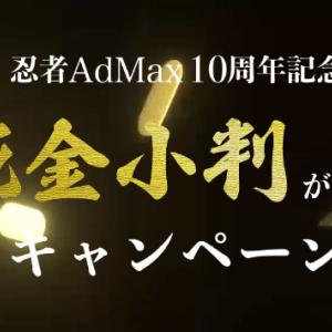 忍者AdMax 10周年記念キャンペーン開催中