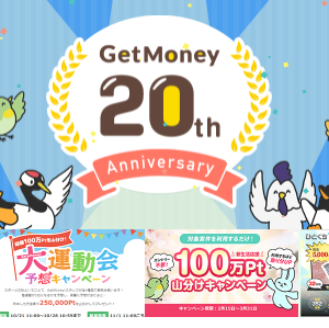 GetMoney! 簡単なクイズに答えるだけで5,000ポイントなどが当たるキャンペーン