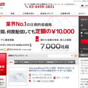 ドリームニュースで500円分を換金