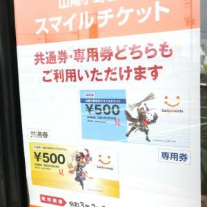 山陽小野田市 スマイルチケット使えます!!