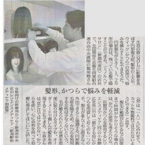 新潟日報2019年12月4日に医療用かつら・医療用ウィッグ紹介