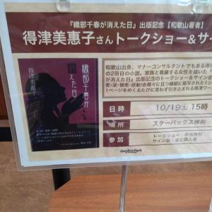 得津美惠子トークショー&サイン会