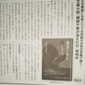 毎日新聞 和歌山