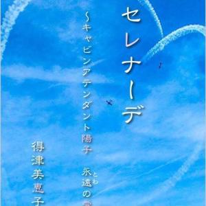 「セレナーデ」6月8日 Amazonから発売