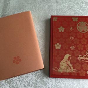 千姫様の御朱印帳