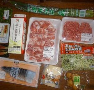 買い物!昨日の晩御飯(夏野菜のサラダ、餃子)!