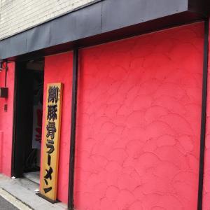 小岩ラーメン: 吟麺