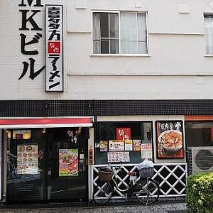 小岩ラーメン:喜多方ラーメン 坂内 小岩店