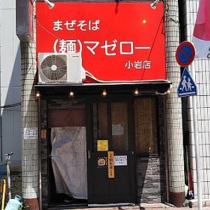 小岩ラーメン:まぜそば (麺)マゼロー 小岩店